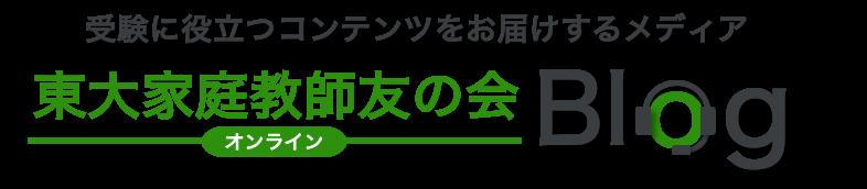 オンライン東大家庭教師友の会Blog