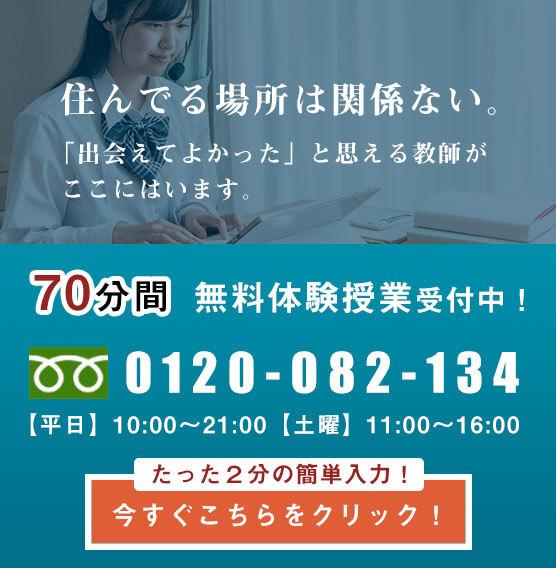 無料体験授業受付中