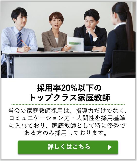 採用率20%以下の家庭教師