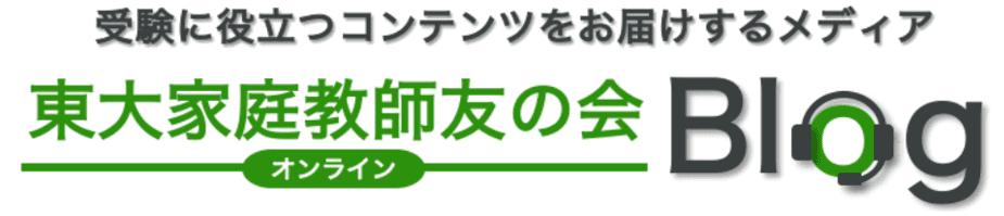 オンライン東大家庭教師友の会ブログ